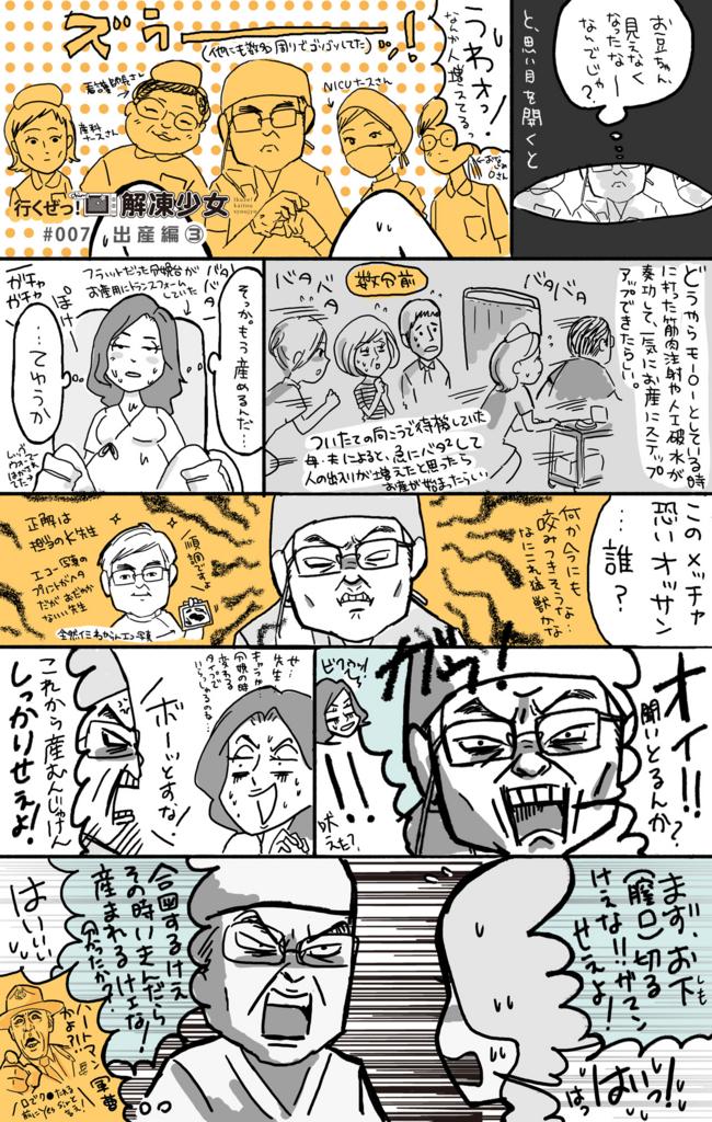f:id:kaitousyoujyo_haha:20170303001238j:plain
