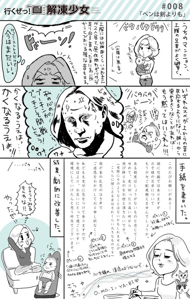f:id:kaitousyoujyo_haha:20170303002212j:plain