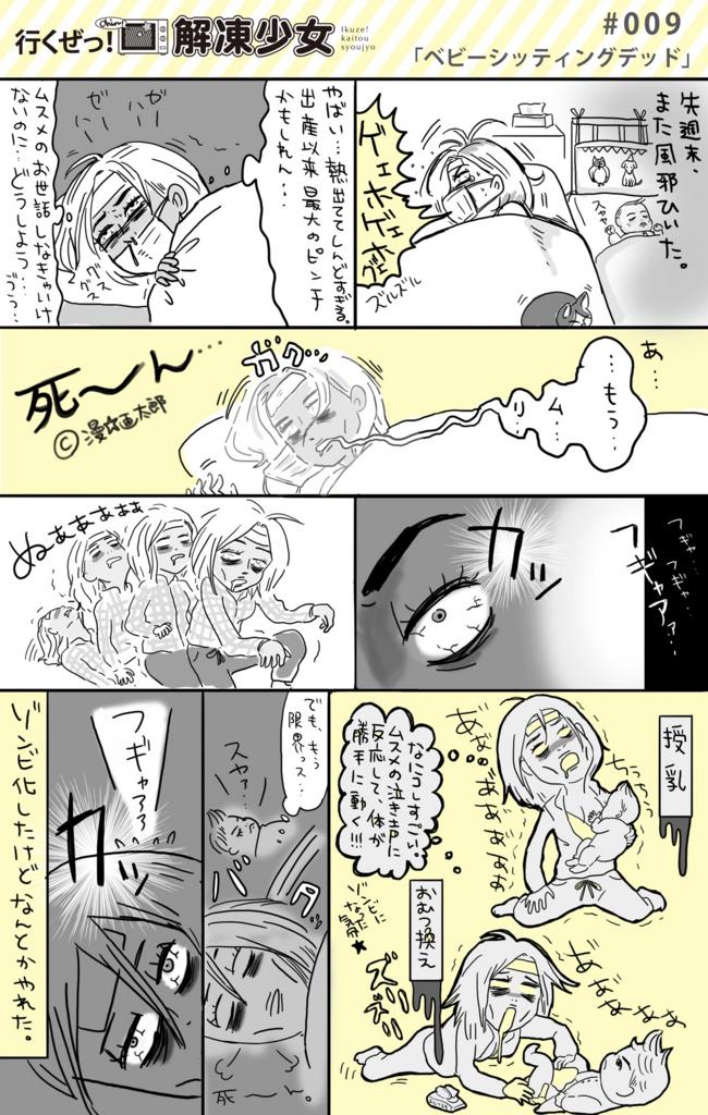 f:id:kaitousyoujyo_haha:20170303002256j:plain