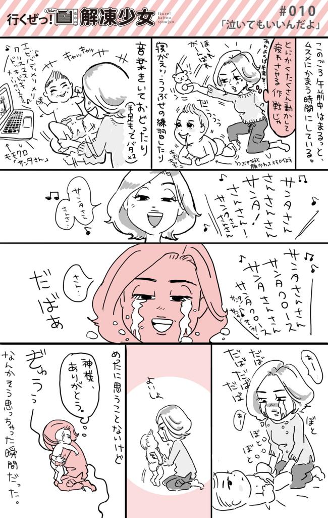 f:id:kaitousyoujyo_haha:20170303002318j:plain
