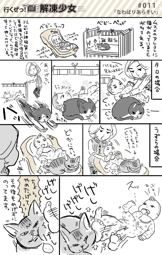 f:id:kaitousyoujyo_haha:20170303002413j:plain