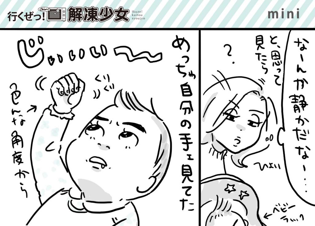 f:id:kaitousyoujyo_haha:20170303002416j:plain