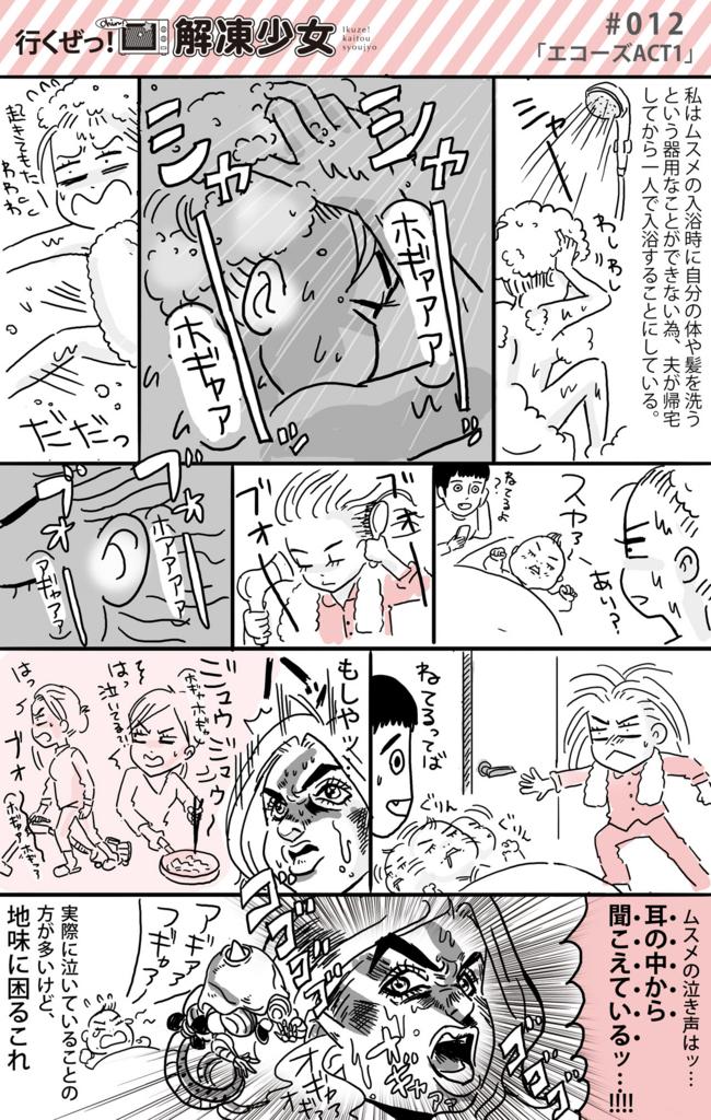 f:id:kaitousyoujyo_haha:20170303003135j:plain