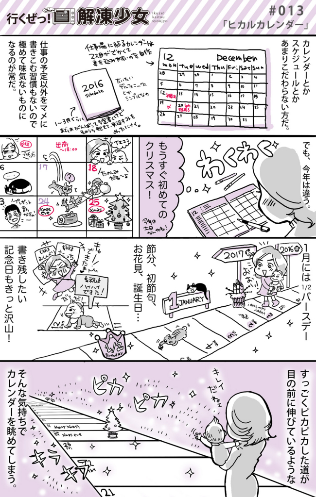 f:id:kaitousyoujyo_haha:20170305012314j:plain