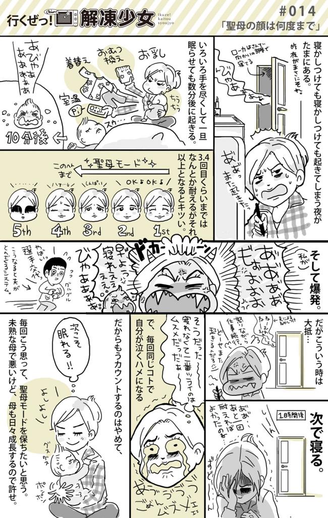 f:id:kaitousyoujyo_haha:20170305012330j:plain