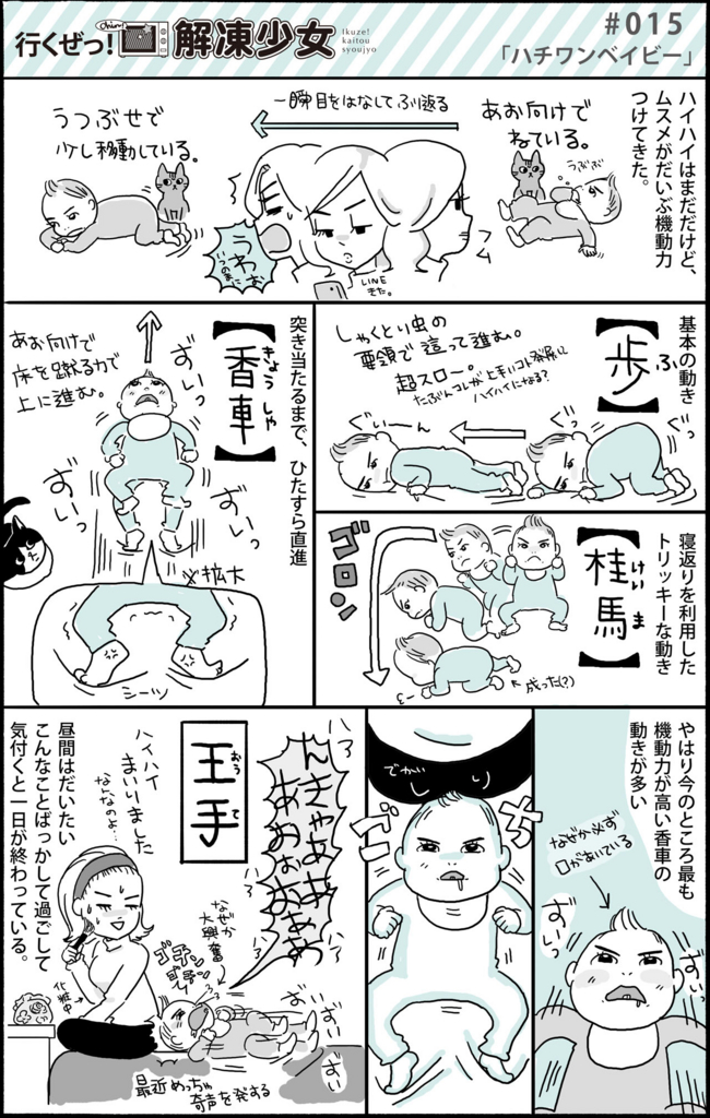 f:id:kaitousyoujyo_haha:20170305012340j:plain