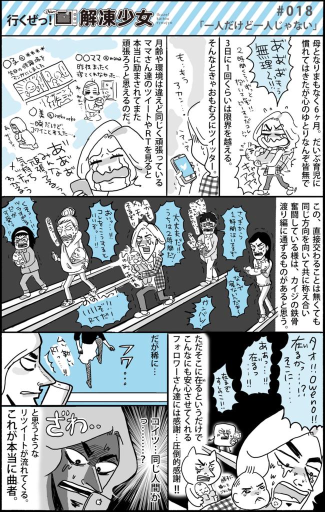 f:id:kaitousyoujyo_haha:20170305022924j:plain