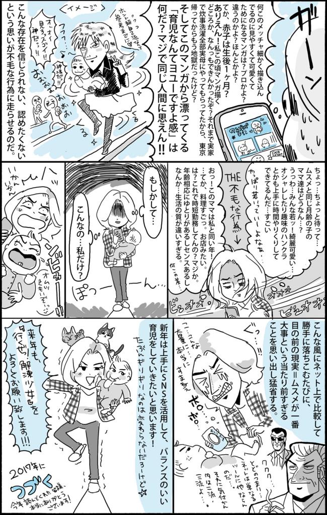 f:id:kaitousyoujyo_haha:20170305022936j:plain
