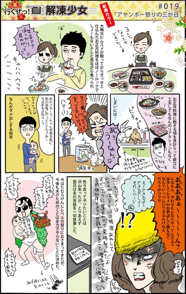 f:id:kaitousyoujyo_haha:20170305023919j:plain