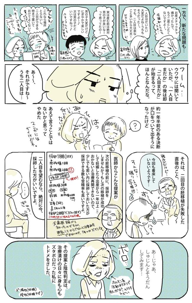 f:id:kaitousyoujyo_haha:20170305025152j:plain