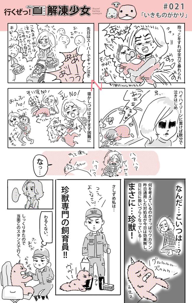f:id:kaitousyoujyo_haha:20170305174311j:plain