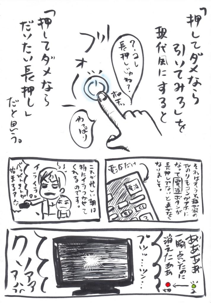 f:id:kaitousyoujyo_haha:20170305215625j:plain
