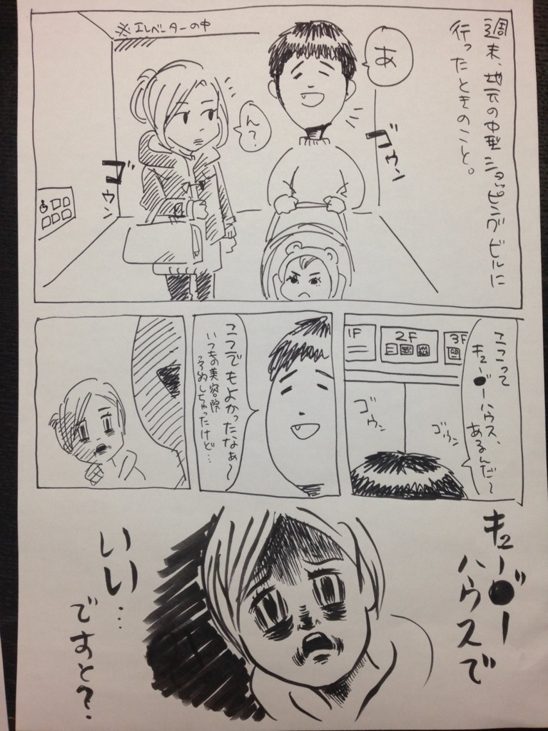 f:id:kaitousyoujyo_haha:20170305220648j:plain