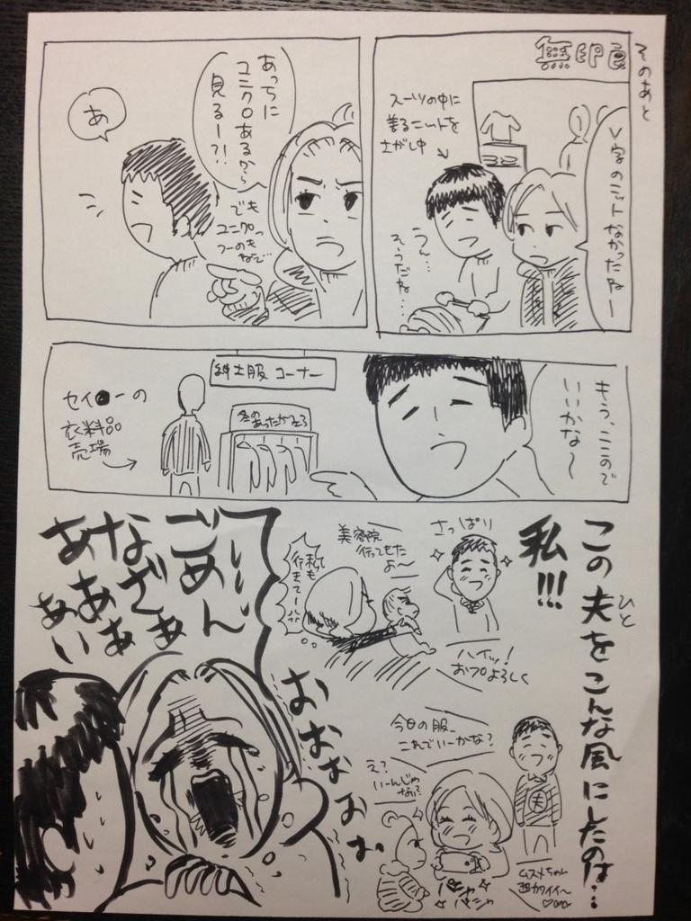 f:id:kaitousyoujyo_haha:20170305220706j:plain