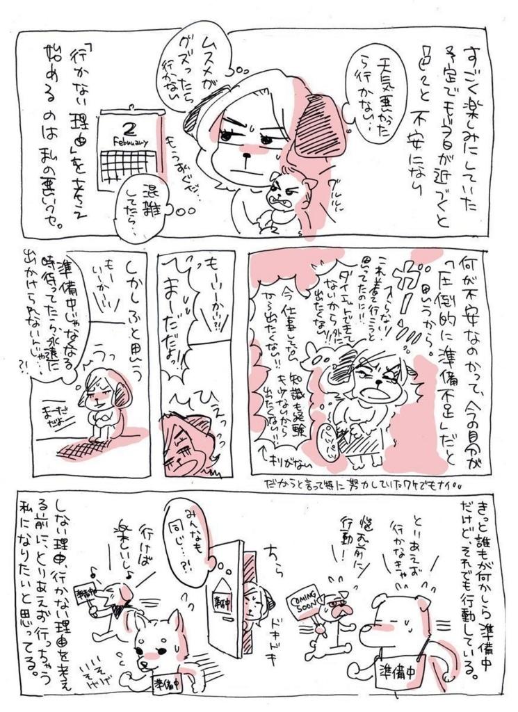 f:id:kaitousyoujyo_haha:20170305221131j:plain