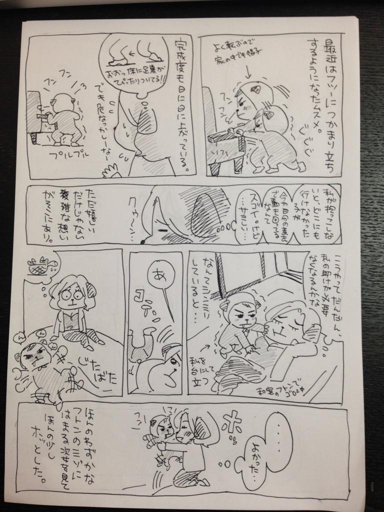 f:id:kaitousyoujyo_haha:20170305221352j:plain