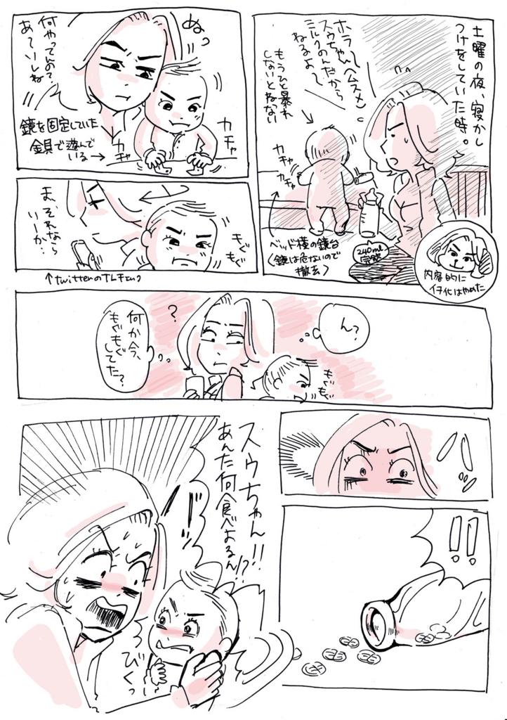 f:id:kaitousyoujyo_haha:20170305221716j:plain