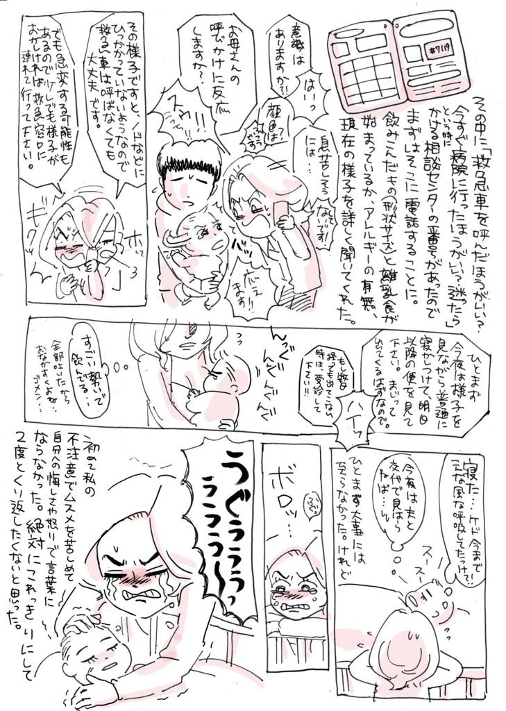 f:id:kaitousyoujyo_haha:20170305221857j:plain