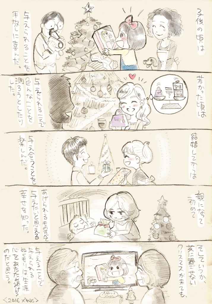f:id:kaitousyoujyo_haha:20170305222533j:plain