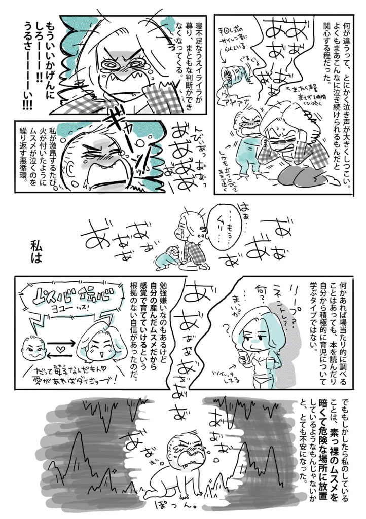 f:id:kaitousyoujyo_haha:20170307144055j:plain