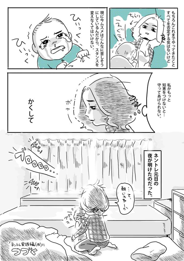 f:id:kaitousyoujyo_haha:20170307144116j:plain