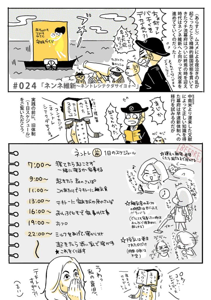 f:id:kaitousyoujyo_haha:20170311162223j:plain