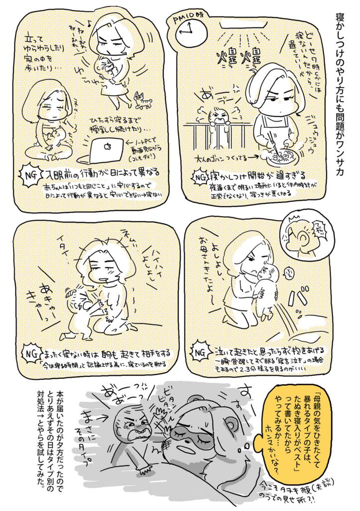 f:id:kaitousyoujyo_haha:20170311162234j:plain