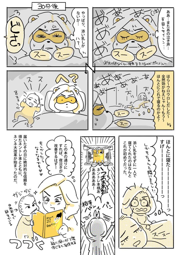 f:id:kaitousyoujyo_haha:20170311162256j:plain