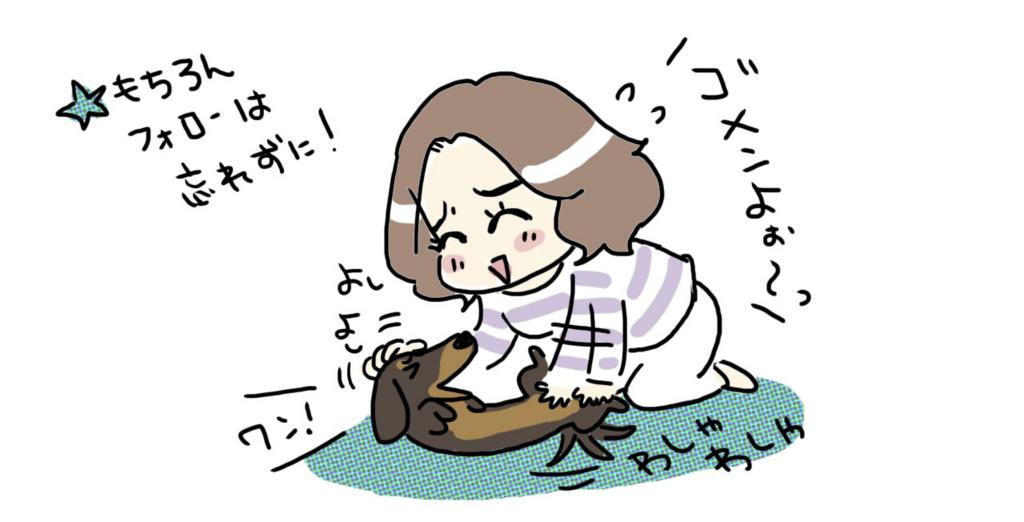 f:id:kaitousyoujyo_haha:20170323024323j:plain