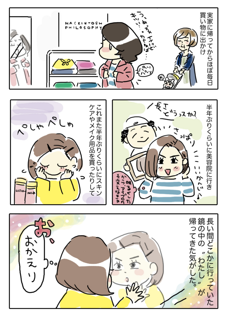 f:id:kaitousyoujyo_haha:20170324213040j:plain