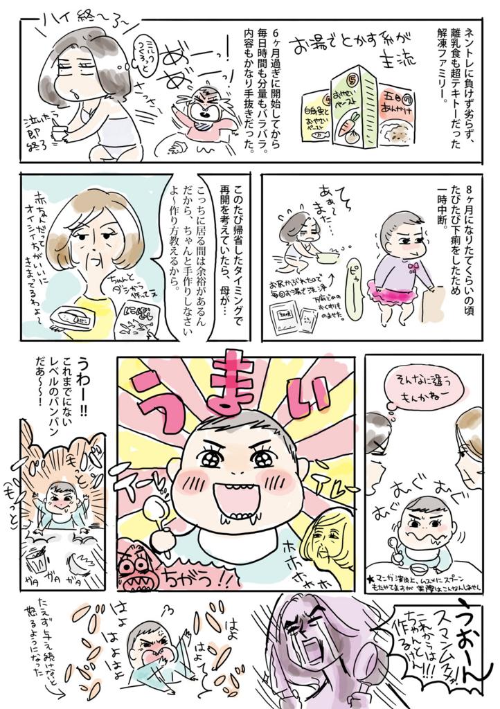 f:id:kaitousyoujyo_haha:20170402004533j:plain