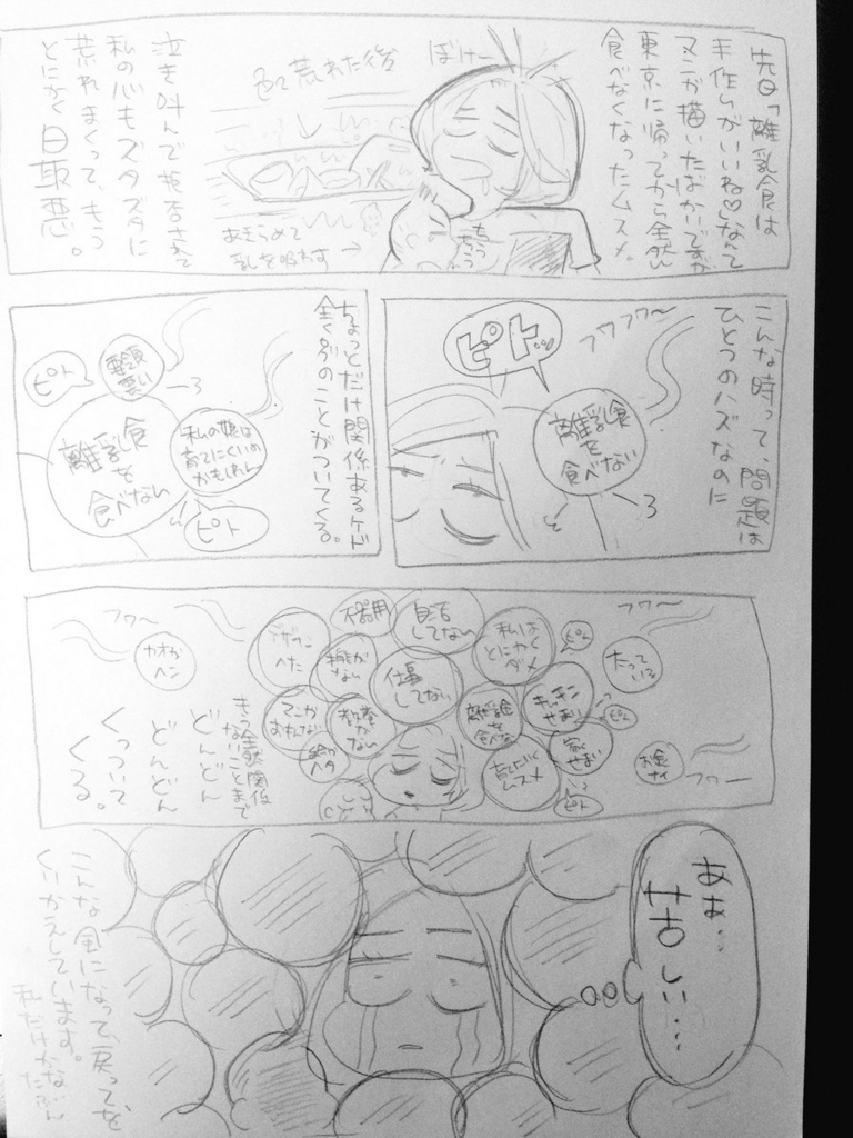 f:id:kaitousyoujyo_haha:20170415032959j:plain