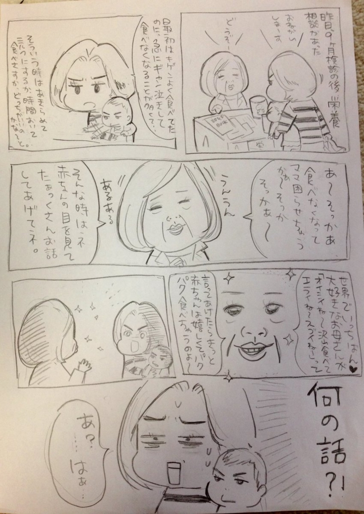 f:id:kaitousyoujyo_haha:20170415033116j:plain