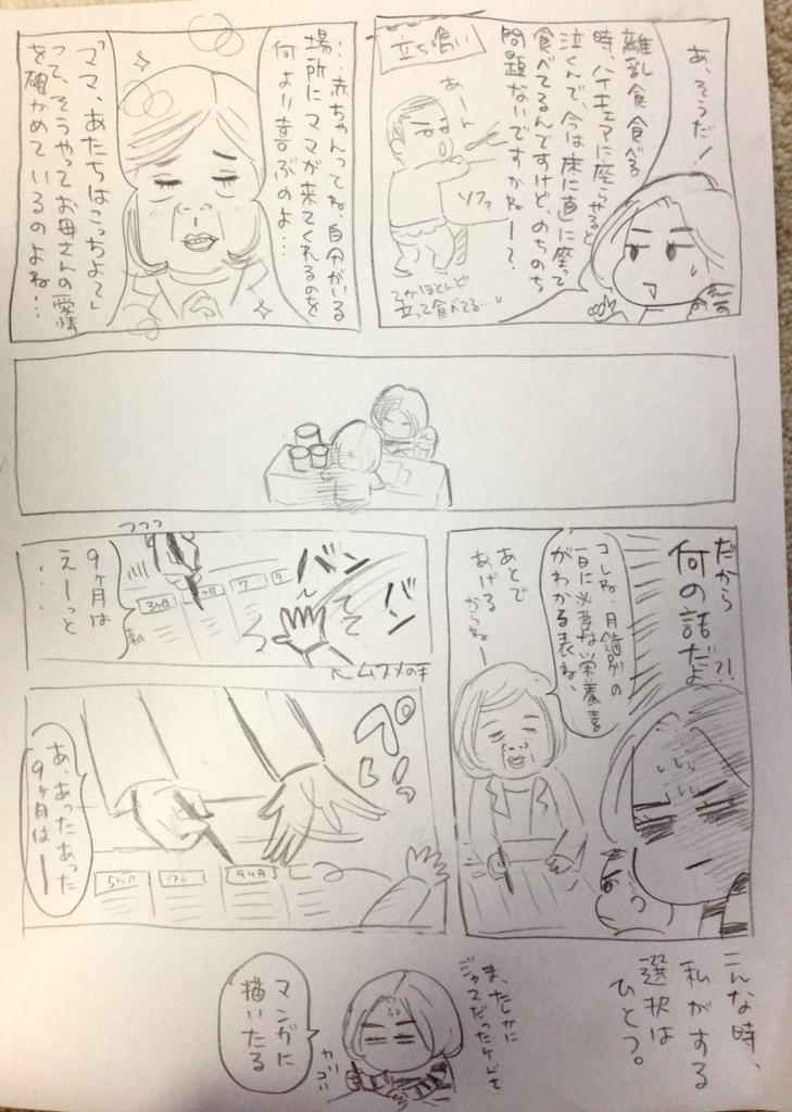 f:id:kaitousyoujyo_haha:20170415033121j:plain