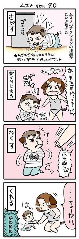 f:id:kaitousyoujyo_haha:20170415033726j:plain
