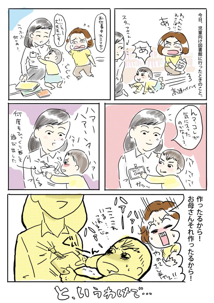 f:id:kaitousyoujyo_haha:20170415034811j:plain
