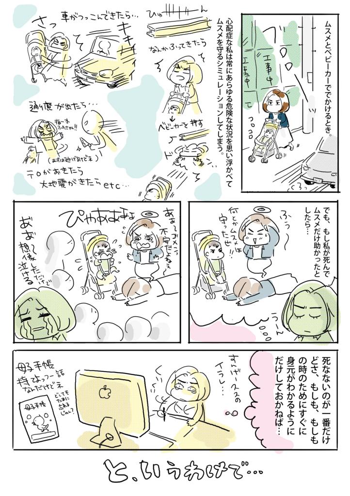 f:id:kaitousyoujyo_haha:20170415034817j:plain