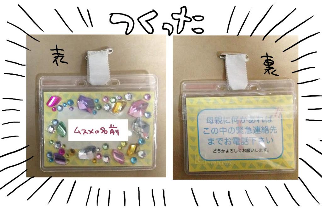 f:id:kaitousyoujyo_haha:20170415034959j:plain