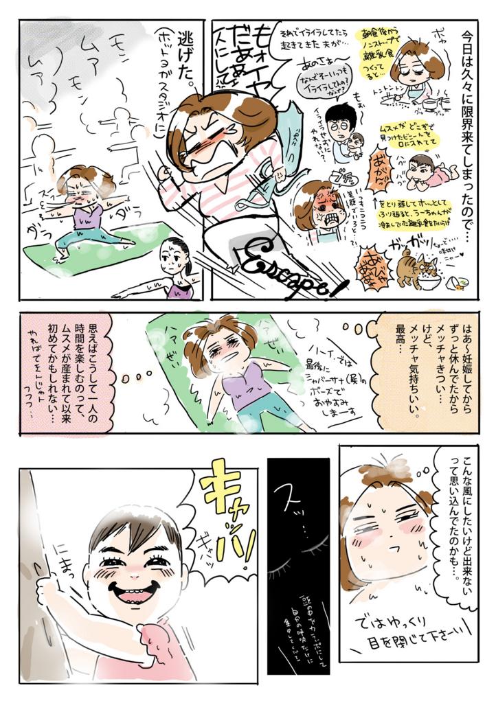 f:id:kaitousyoujyo_haha:20170418002120j:plain