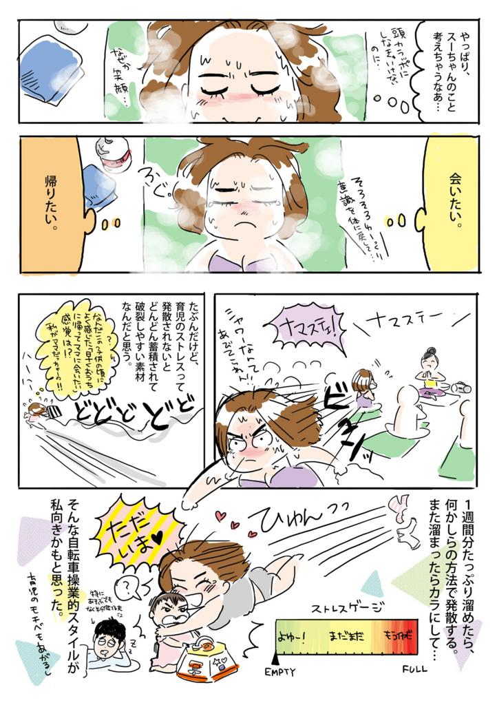 f:id:kaitousyoujyo_haha:20170418002139j:plain
