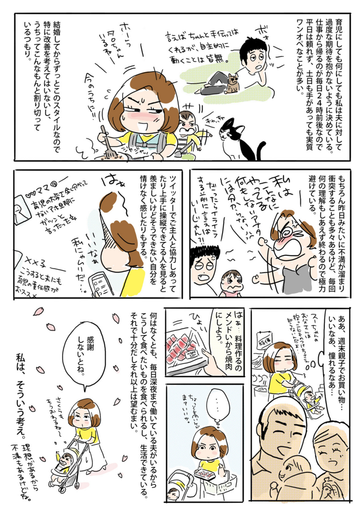 f:id:kaitousyoujyo_haha:20170418002156j:plain