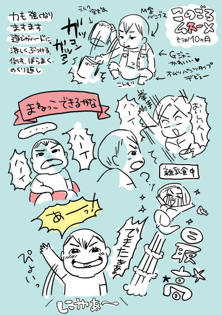 f:id:kaitousyoujyo_haha:20170511004304j:plain