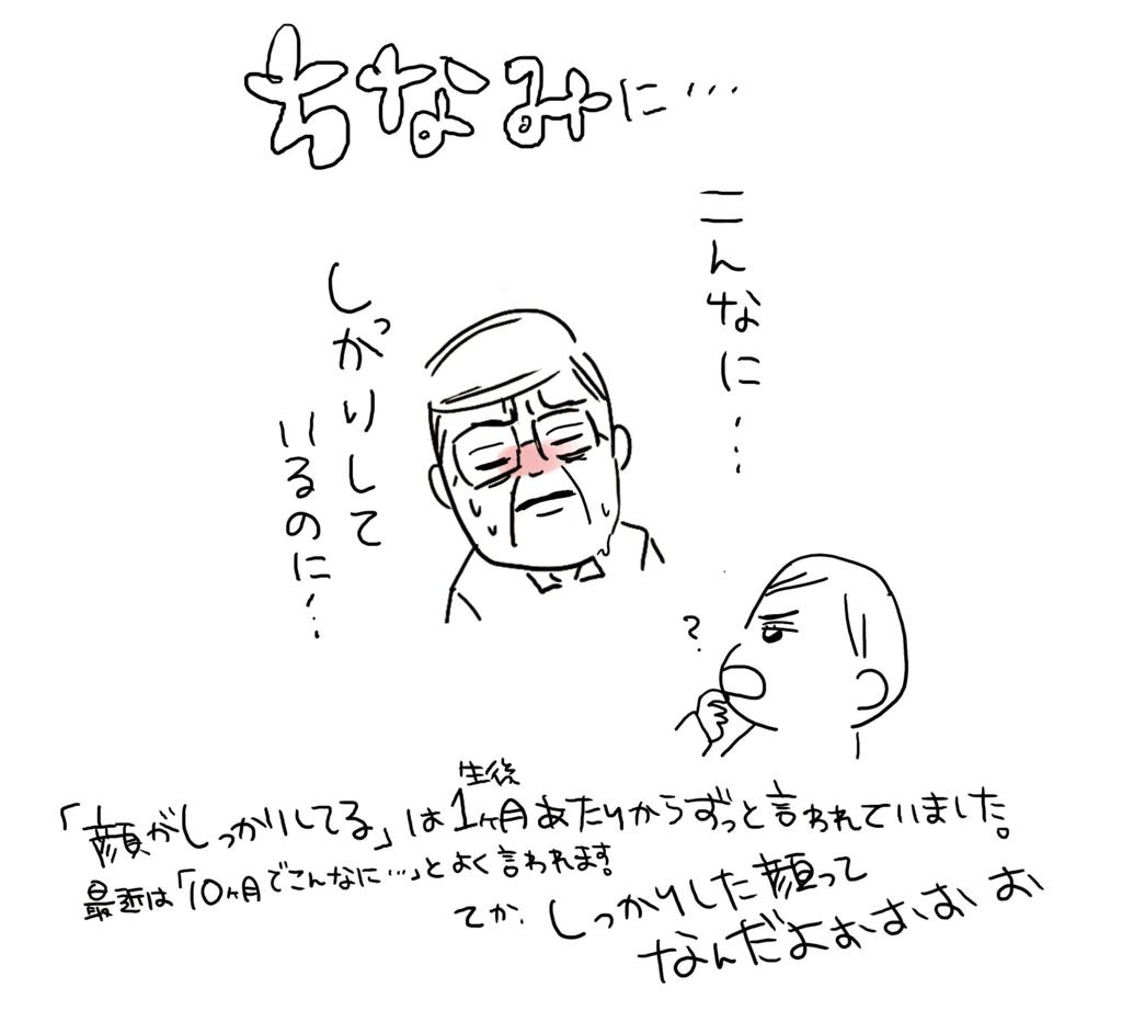 f:id:kaitousyoujyo_haha:20170511005639j:plain