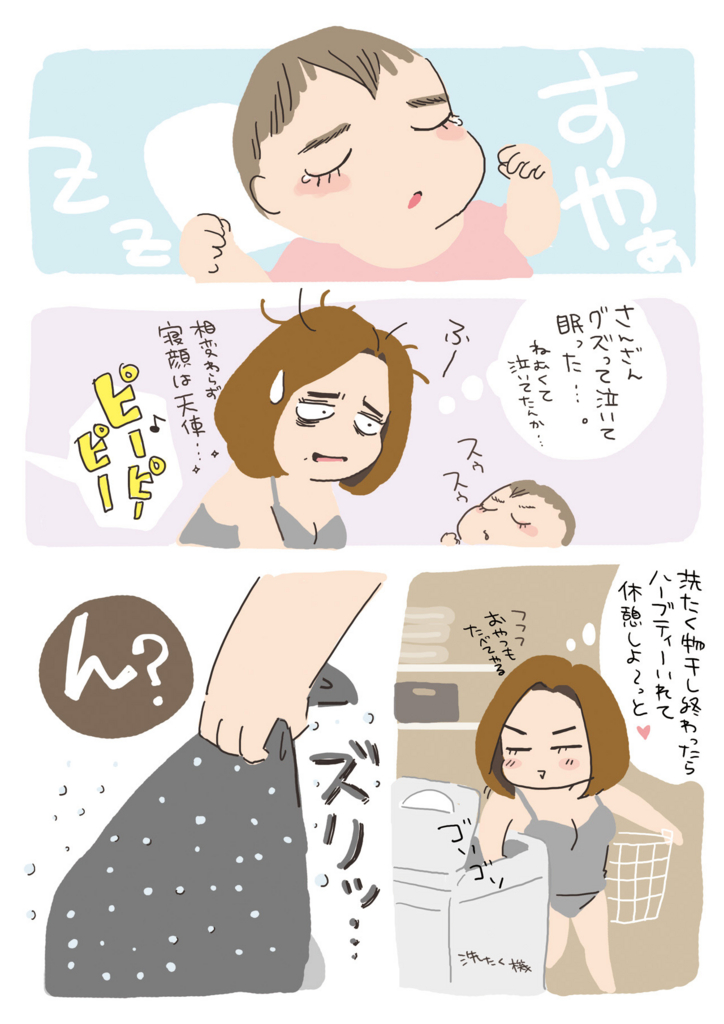 f:id:kaitousyoujyo_haha:20170513234804j:plain
