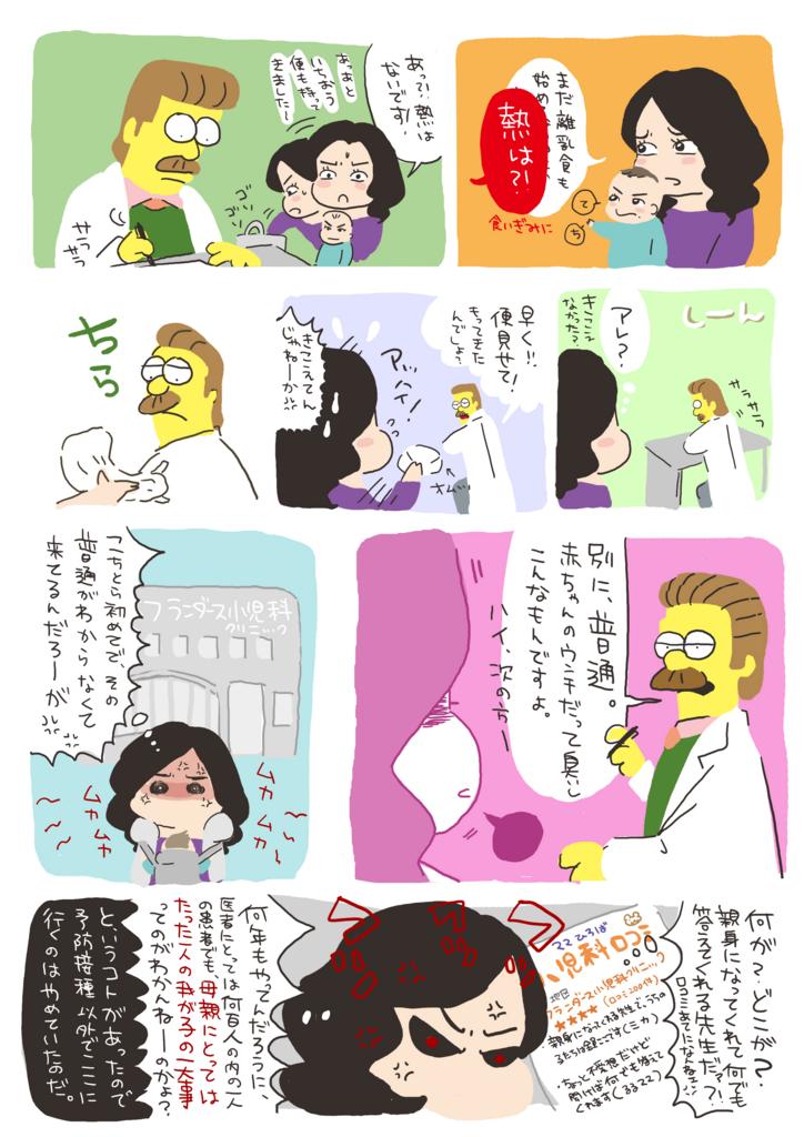 f:id:kaitousyoujyo_haha:20170518121839j:plain