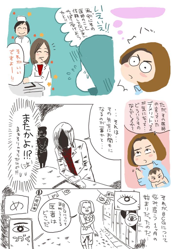 f:id:kaitousyoujyo_haha:20170518121902j:plain