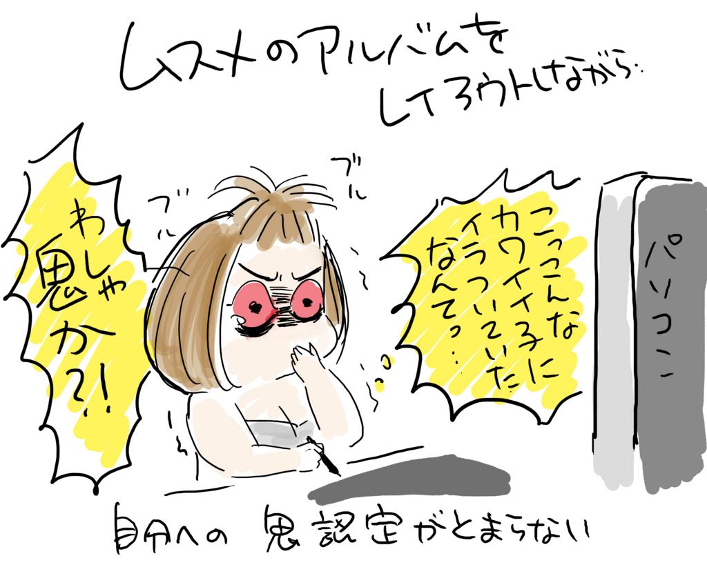 f:id:kaitousyoujyo_haha:20170615030930j:plain