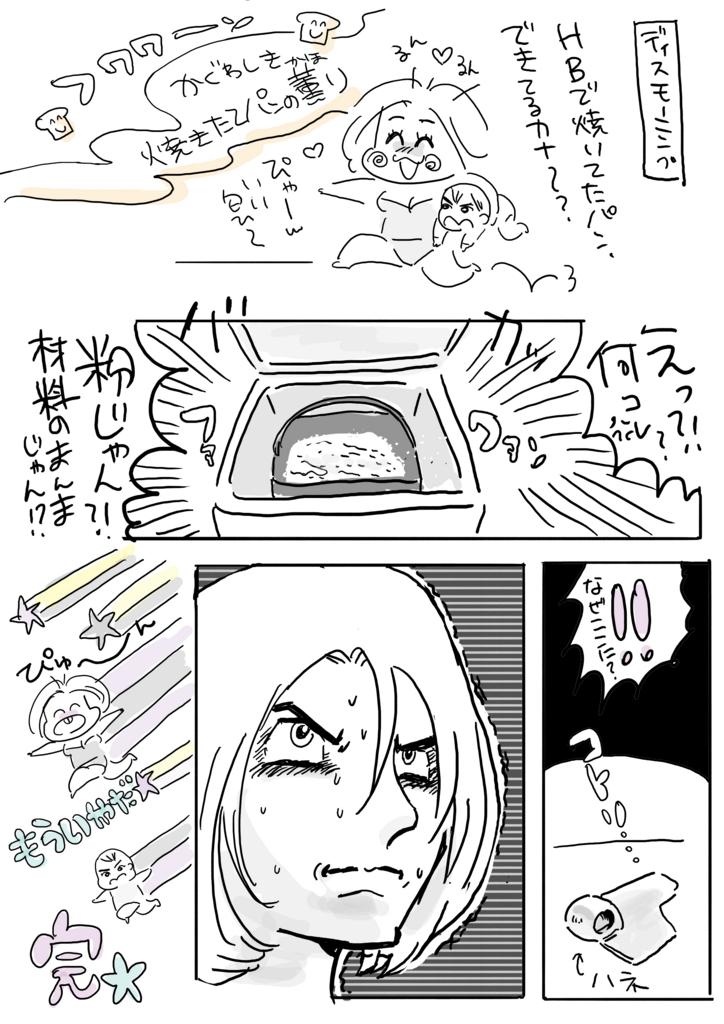 f:id:kaitousyoujyo_haha:20170615033402j:plain
