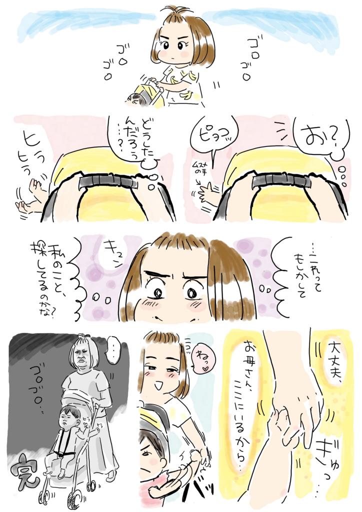 f:id:kaitousyoujyo_haha:20170615033419j:plain