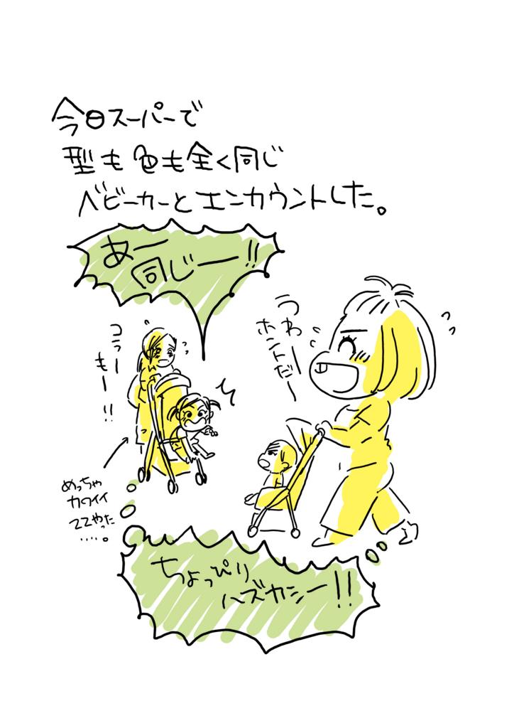 f:id:kaitousyoujyo_haha:20170615033428j:plain